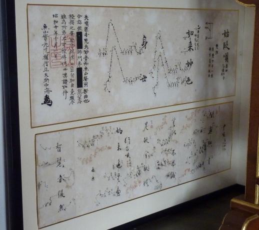 16 - Ancienne partition japonaise